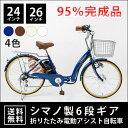 【DA246】折りたたみ 電動アシスト自転車 24インチ シティサイクル 通勤 通学 便利 おすすめ