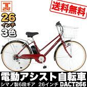 【送料無料】電動アシスト自転車26インチシティサイクル通勤通学便利おすすめ【DACT266】【本】