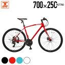 自転車 本格 クロスバイク 2019新型モデル700C×28...