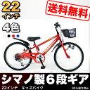 【シルバーウィーク限定1,000円オフ 9/25 09:59まで】【KD226】子供用自転車 子供用...
