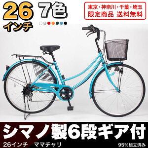 ポイント Technology サイクル ママチャリ シティー プレゼント