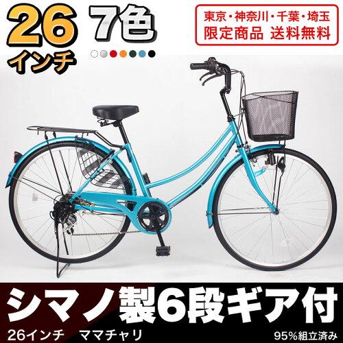 送料無料 シティサイクル ママチャリ[自転車 本体] シマノ製6段ギア付き 自転車 じてんし...