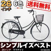【MC260-N】送料無料 26インチ シティサイクル ママチャリ[自転車 本体] 自転車 じてんしゃ ままチャリ シティーサイクル 誕生日プレゼント シティ・サイクル 通勤 通学 新生活 入学 就職 お祝い=-