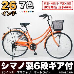 ポイント Technology ママチャリ サイクル シティー