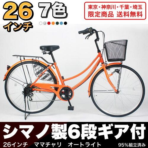 1000円OFFで販売中!★期間限定★サマーセール送料無料 自転車 26インチ 本体 LEDオート...