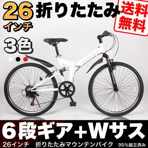 1000円OFFで販売中!★期間限定★サマーセール送料無料 マウンテンバイク 26インチ 折り...