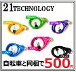 ◆10MMの極太 カラーワイヤー◆ワイヤーキー 自転車鍵 弊社の自転車を購入頂くお客様に限定500円