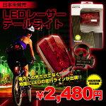 【同梱限定特別価格】日本初上陸!!LEDレーザーテールライトⅡ大人気商品の改良モデル!更に格好良いデザインになりました!