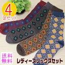 【お得セット】【男女共用】靴下 レディース メンズ おしゃれ