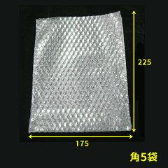 角5封筒対応エアーキャップ袋 175×225mm 「10枚」 エアキャップ エアパッキン 緩衝材 梱包 発...