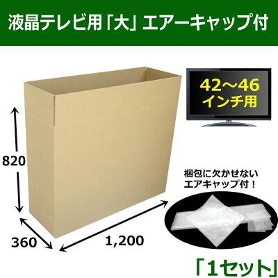 液晶テレビ用【大】(46インチ以下)ダンボール箱セット
