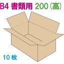 送料無料・ダンボール 段ボール 「B4書類サイズB4-20 (390×265×200mm) 10枚」 茶色 クラフト 引越し 引...