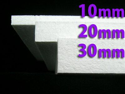 10mm、20mm、30mm厚の3種類
