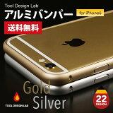 iPhone6対応アルミニウム製ガードバンパー/ゴールド(金)orシルバー(銀)/アイフォン6メタルバンパー/iPhoneカバーケース/レビュー書いたら送料無料