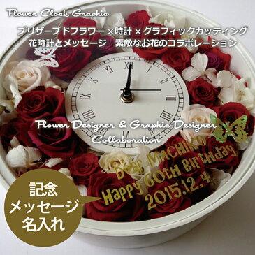 プリザーブドフラワー 時計 香りもお届け バラ 薔薇 アジサイ 敬老の日 ギフト 名入れ 還暦祝い 喜寿祝い 母の日 ボックス 結婚祝い ウェディング  おしゃれ 贈呈品 花時計 丸型ホワイト 送料無料