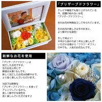 プリザーブドフラワーボックス×フォトフレーム×グラフィックカッティング(切抜文字)お祝いメッセージと素敵なお花のコラボレーション