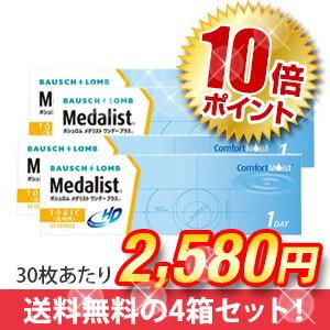 【P10倍】【送料無料】メダリスト ワンデープラス乱視用×4箱セット/ボシュロム