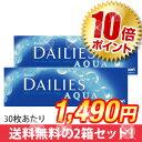★【P10倍】【送料無料】フォーカス・デイリーズアクア 30枚パック×...