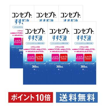 ポイント10倍 コンセプト すすぎ液 360ml ×6箱セット AMO 洗浄液 コンタクト コンタクトレンズ ソフト ケア用品 送料無料