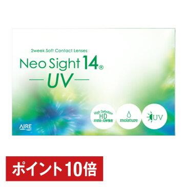ポイント10倍 ネオサイト14 UV アイレ コンタクト コンタクトレンズ クリア 2week 2ウィーク 使い捨て ソフト