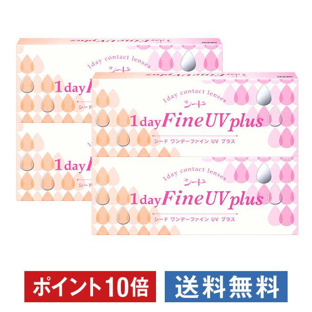 ワンデーファイン UV plus ×4箱セット