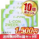 ★【P10倍】【送料無料】エルコン2ウィーク UV×6箱セット/楽天 ...