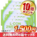 ★【P10倍】【送料無料】エルコン2ウィーク UV×8箱セット/楽天 ...