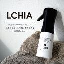オーガニック 無添加 保湿 ミスト LCHIA ルチア プレ化粧水 化粧水 全身用 保湿液 敏……