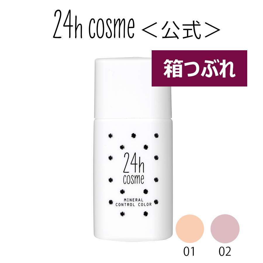 24コントロールベースカラー / SPF15 / PA+++ / 01ブライトピンク