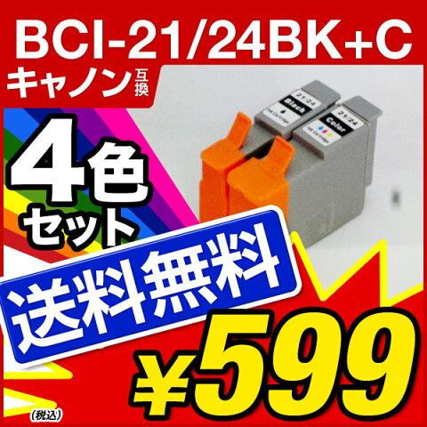 【送料無料/1年保証】 キャノン互換インク BCI-21/24BK+C 4色セット キヤノン Canon インクカートリッジ インク BCI21/24 21/24BK 21/24C 21/24 4色 BCI-21/24BK BCI-21/24C プリンターインク 【RCP】【10P02Mar14】
