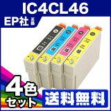 【送料無料/1年保証】 エプソン互換インク IC4CL46 4色セット ICチップ付 IC46 46BK 46C 46M 46Y 46 4色 サッカーボール ICBK46 ICC46 ICM46 ICY46 プリンターインク 【RCP】【10P02Mar14】