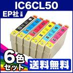 【送料無料/1年保証】 エプソン IC6CL50 6色セット 純正 互換 インクカートリッジ 【ICチップ付】 プリンター インク 年賀状 印刷 IC50 6色 ふうせん 風船 IC50 ICBK50 ICC50 ICM50 ICY50 ICLC50 ブラック シアン マゼンタ イエロー ライトシアン ライトマゼンタ