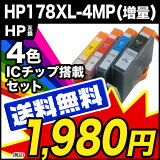 【送料無料/1年保証】 HP178XL 4色セット 【増量】 【ICチップ付】 【残量表示】HP 互換インク 互換 純正 HP178XL 178XLBK 178XLC 178XLM 178XLY 178XL 4色 HP178BK HP178C HP178M HP178Y プリンター インクカートリッジ hp178 インク 【RCP】【10P02Mar14】