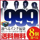 インク 福袋 エプソン ブラザー キャノン HP キヤノン IC50 IC32 IC33 IC35 IC46 IC47 IC59 BCI-326 325 BCI-326+325/6MP BCI-321+320/5MP BCI-7e+9 LC10 LC16 LC12 LC11 LC17 IC50 ic6cl50 50 ICBK50 ICBK59 プリンターインク インクカートリッジ 互換【10P26Mar16】