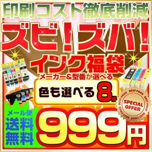 \8色自由に選べます/インク福袋/激安/EPSON/Canon/Brother/HP/IC50/IC32/IC46/IC35/LC11/LC10...