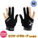 ビリヤード グローブ (ユニセックス/左右兼用) ビリヤード手袋 ビリヤードグローブ 手袋 (Mサイズ) sm-355