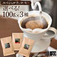 送料無料コーヒー豆珈琲豆スペシャルティコーヒーホンジュラスお試しset深煎り浅煎り