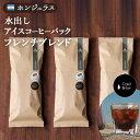 水出しコーヒー 送料無料 12個入り アイスコーヒー 27 COFFEE ROASTERS 水出し 珈琲 水出しアイスコーヒ...