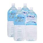 【硬水】福寿鉱泉水2Lと【軟水】霧島の天然水2L(2本×2本飲み比べセット)