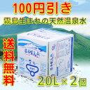 【送料無料】霧島の福寿鉱泉水 20Lバッグインボックス(BIB) 天然温泉水(硬水)2箱お買い…