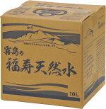 まろやかで飲みやすい霧島の天然水10Lバックインボックス軟水ミネラルウォーター