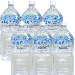 霧島の天然水2Lペットボトル×6本箱入