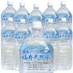霧島の天然水2Lペットボトル10本