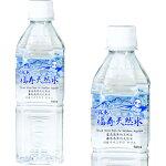 霧島の天然水500mlペットボトル×30本箱入シリカ水(軟水)