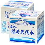【送料無料】霧島の天然水20Lバックインボックス軟水ミネラルウォーター×2個