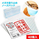 高密度 メガネの曇りを防ぐ 使い捨てマスクパッド ノーズパッド お徳用40個入 日本製 コロナ対策 マスクが曇らない メガネ 曇り にくい マスク 曇り止めパッド・・・