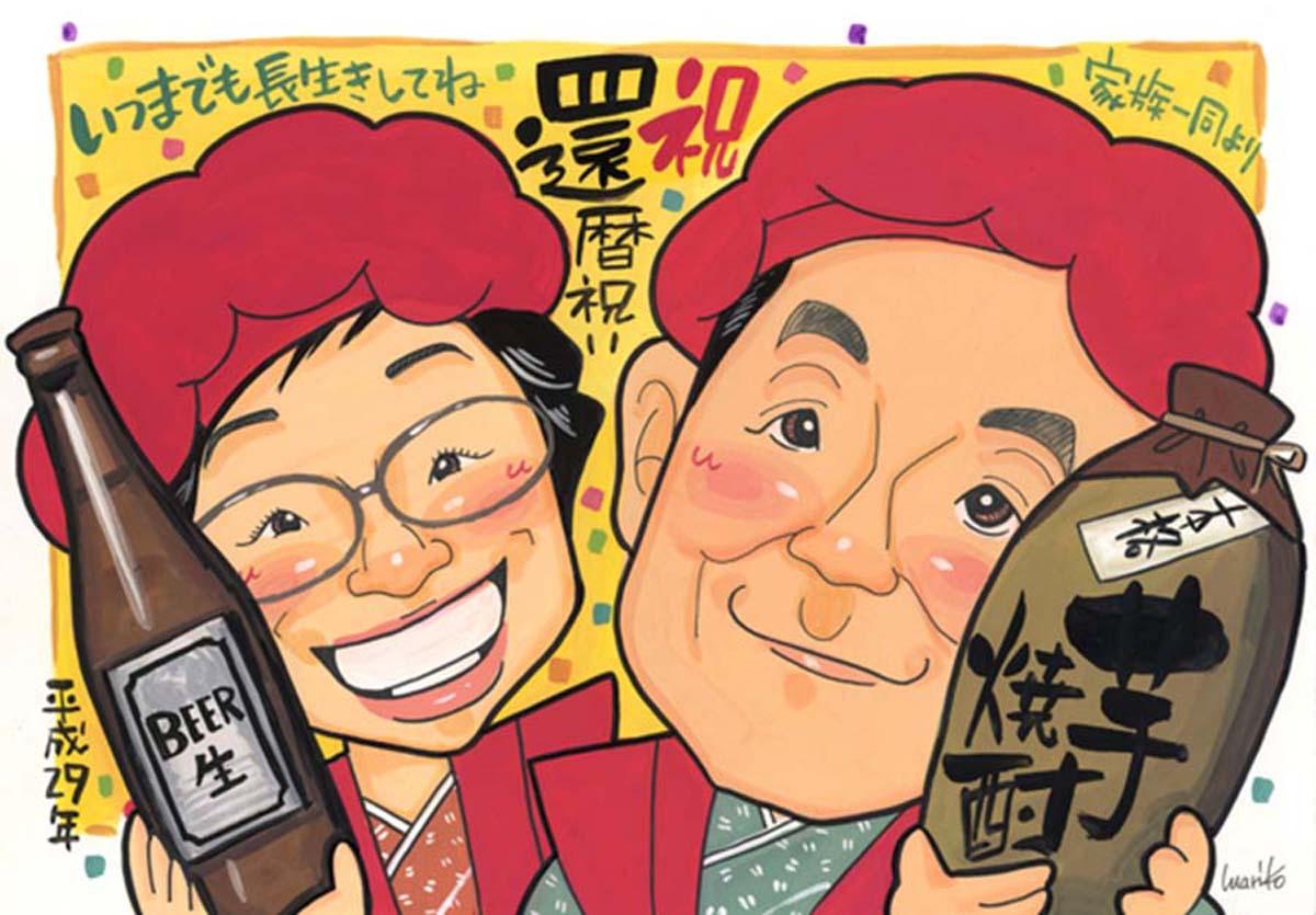 產品詳細資料,日本Yahoo代標|日本代購|日本批發-ibuy99|興趣、愛好|祝還暦祝い いつまでも長生きしてね 似顔絵師 mariko