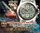 ●宇宙戦艦ヤマト 2199 40周年 映画公開記念 国連宇宙海軍 連合宇宙艦隊所属 宇宙戦艦ヤマト 搭乗員装備品 宙艇式クロノグラフ 腕時計