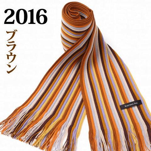 松井ニット技研 ミュージアム・ニットマフラー / ブラウン 【2016】/ テレビ 番組 特集