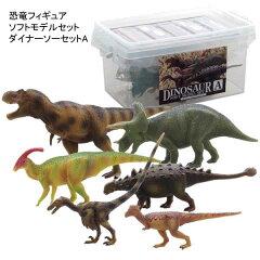 子供から大人まで楽しめるソフトな素材の恐竜フィギュア6体セット。!フェバリット 恐竜フィギ...